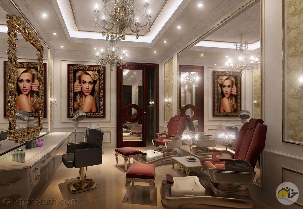 دیزاین سالن آرایشگاه زنانه