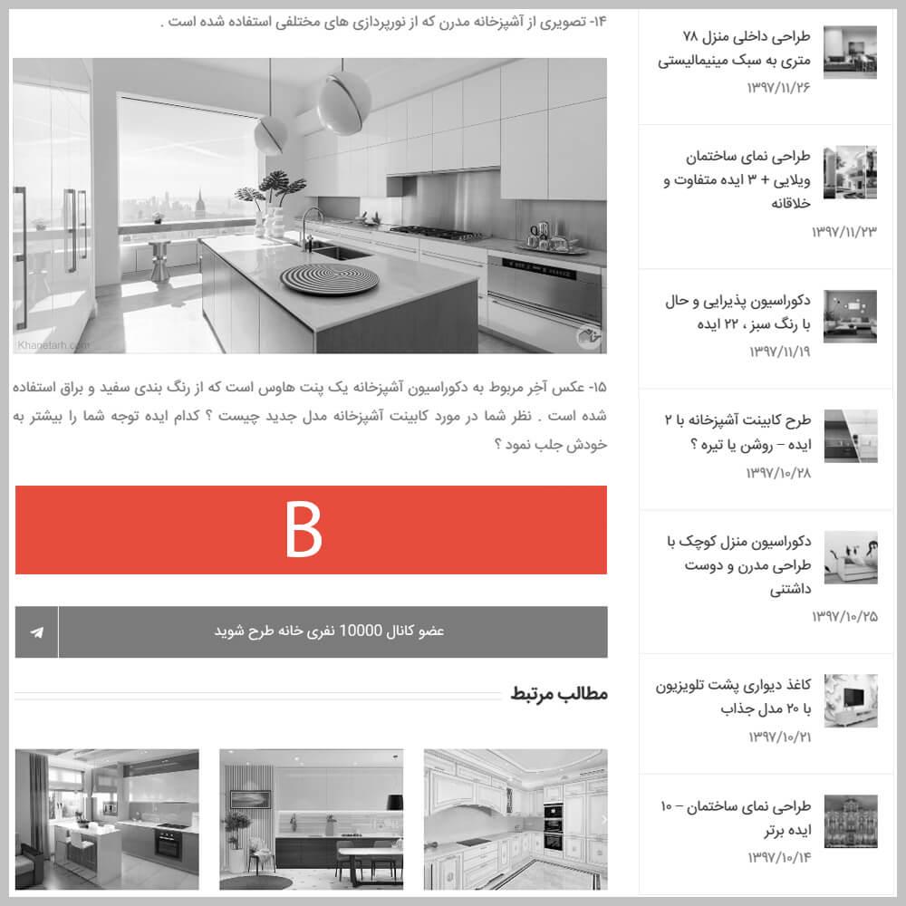 تبلیغات دکوراسیون داخلی